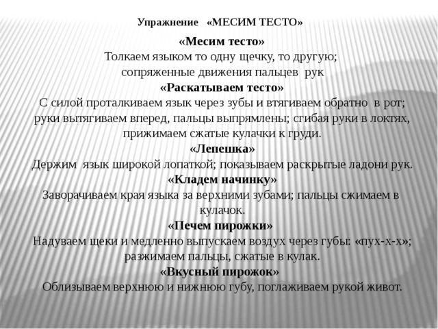 Упражнение «МЕСИМ ТЕСТО» «Месим тесто» Толкаем языком то одну щечку, то друг...