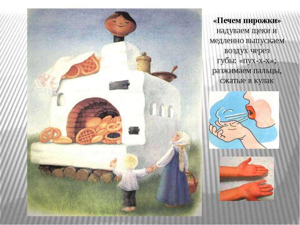 «Печем пирожки» надуваем щеки и медленно выпускаем воздух через губы: «пух-х-...