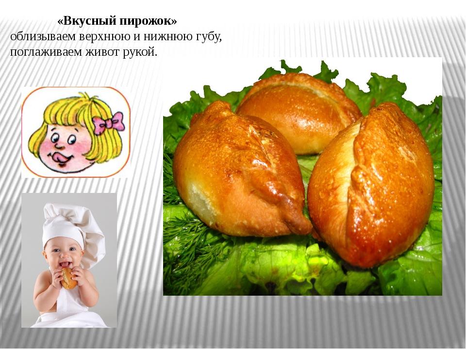 «Вкусный пирожок» облизываем верхнюю и нижнюю губу, поглаживаем живот рукой.