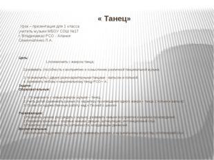 « Танец» Урок – презентация для 1 класса учитель музыки МБОУ СОШ №17 г. В