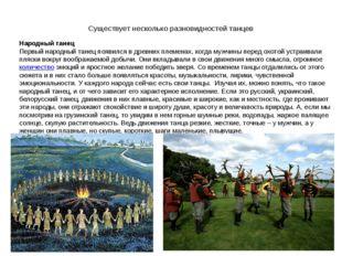 Существует несколько разновидностей танцев Народный танец Первый народный тан