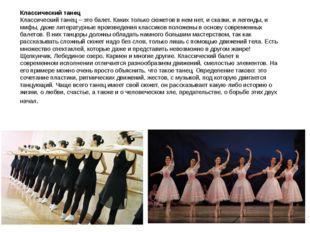 Классический танец Классический танец – это балет. Каких только сюжетов в нем