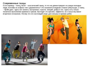 Современные танцы Если хоровод – танец, балет – классический танец, то что же