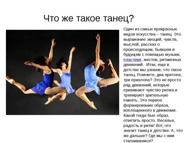 Что же такое танец? Один из самых прекрасных видов искусства – танец. Это выр...