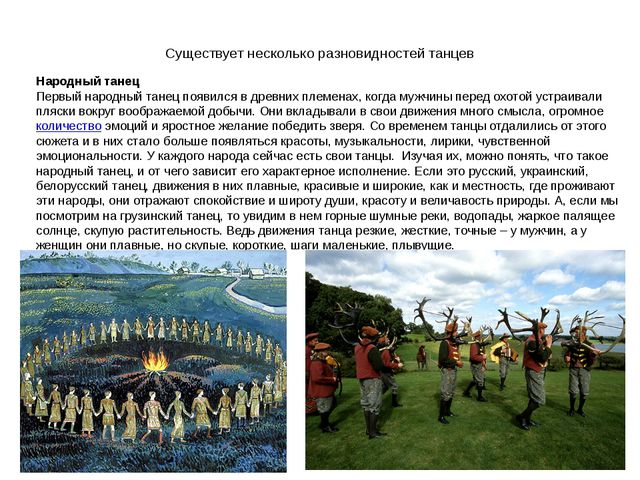 Существует несколько разновидностей танцев Народный танец Первый народный тан...