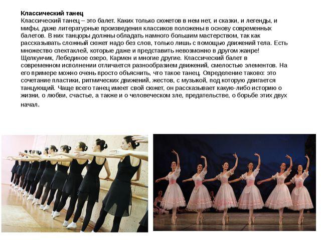 Классический танец Классический танец – это балет. Каких только сюжетов в нем...