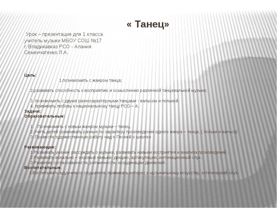 « Танец» Урок – презентация для 1 класса учитель музыки МБОУ СОШ №17 г. В...