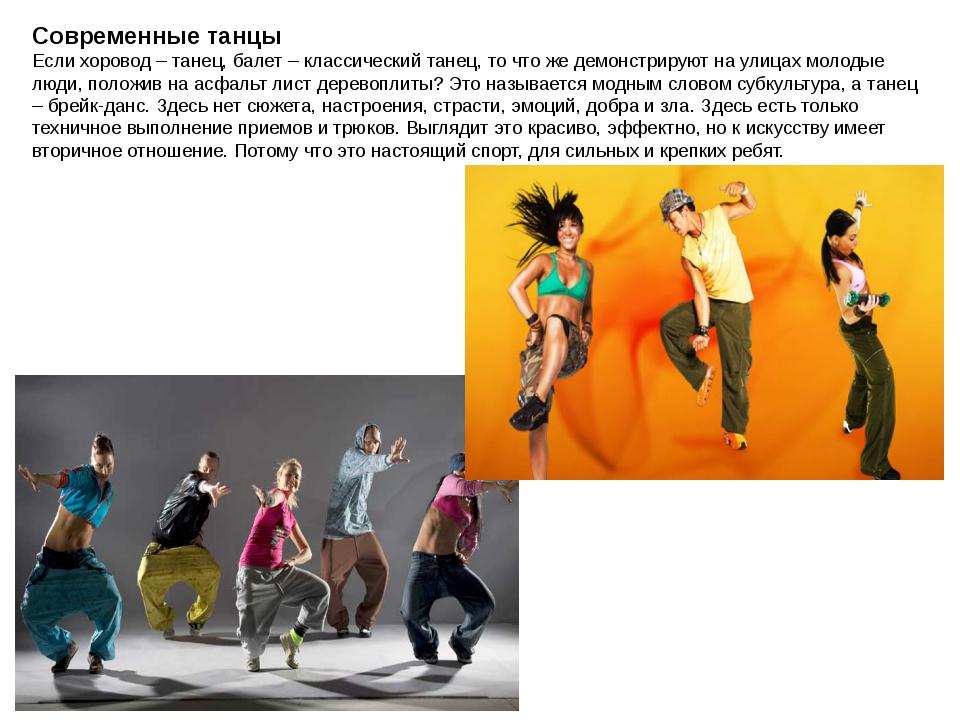 Современные танцы Если хоровод – танец, балет – классический танец, то что же...