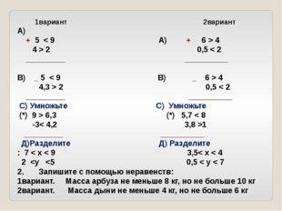 1вариант 2вариант А) + 5 < 9 А) + 6 > 4 4 > 2 0,5 < 2 _________ __________ В