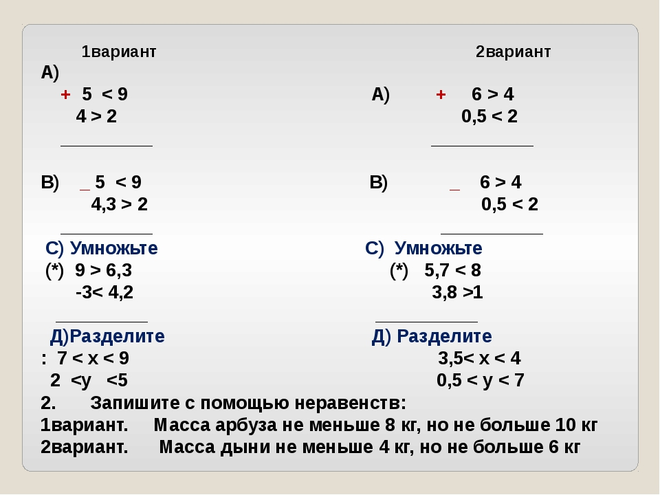 1вариант 2вариант А) + 5 < 9 А) + 6 > 4 4 > 2 0,5 < 2 _________ __________ В...