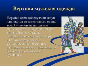 Верхняя мужская одежда Верхней одеждой служили зипун или кафтан из домотканог