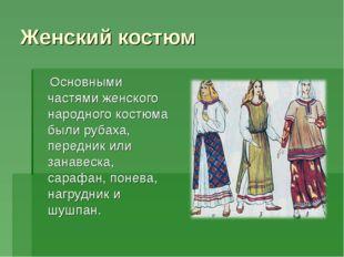 Женский костюм Основными частями женского народного костюма были рубаха, пере