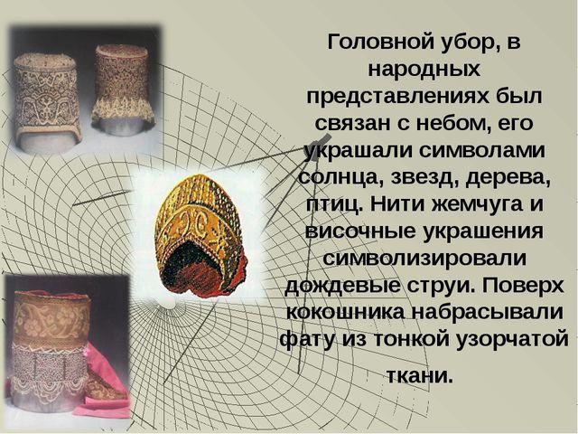 Головной убор, в народных представлениях был связан с небом, его украшали сим...