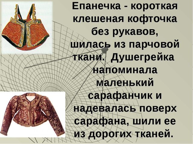 Епанечка - короткая клешеная кофточка без рукавов, шилась из парчовой ткани....