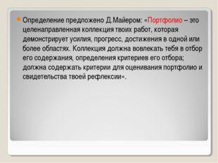 Определение предложено Д.Майером: «Портфолио – это целенаправленная коллекция