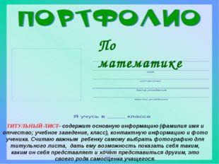 ТИТУЛЬНЫЙ ЛИСТ- содержит основную информацию (фамилия имя и отчество; учебное