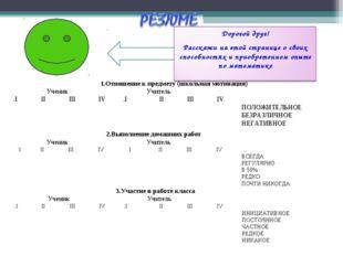 1.Отношение к предмету (школьная мотивация) Ученик Учитель .I II III