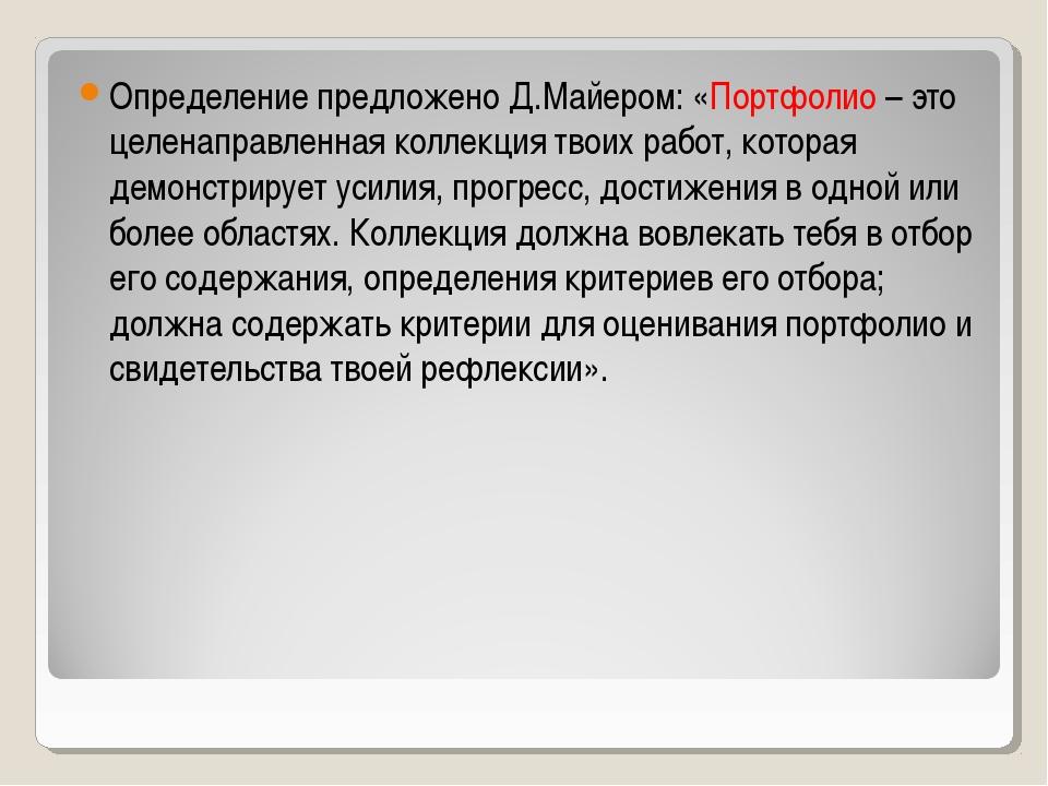 Определение предложено Д.Майером: «Портфолио – это целенаправленная коллекция...
