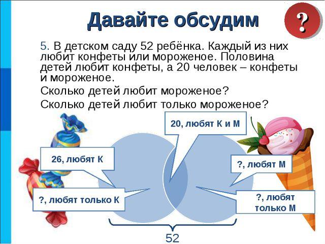 5. В детском саду 52 ребёнка. Каждый из них любит конфеты или мороженое. Поло...
