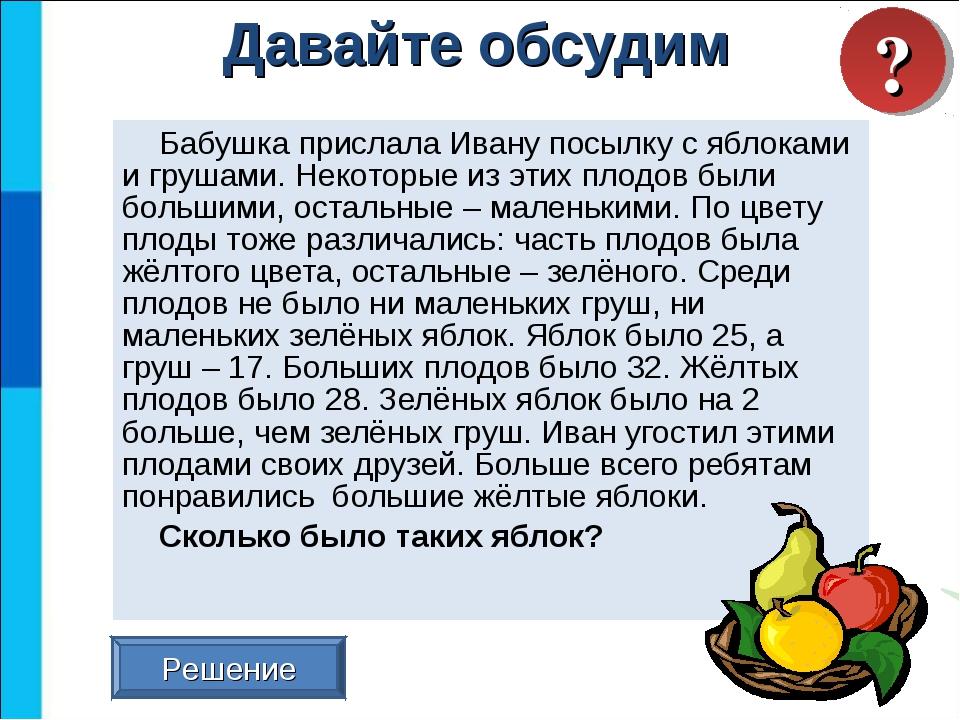Бабушка прислала Ивану посылку с яблоками и грушами. Некоторые из этих плодов...