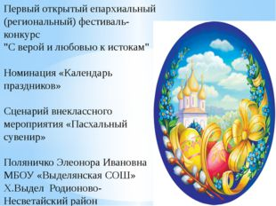 """Первый открытый епархиальный (региональный) фестиваль-конкурс """"С верой и люб"""
