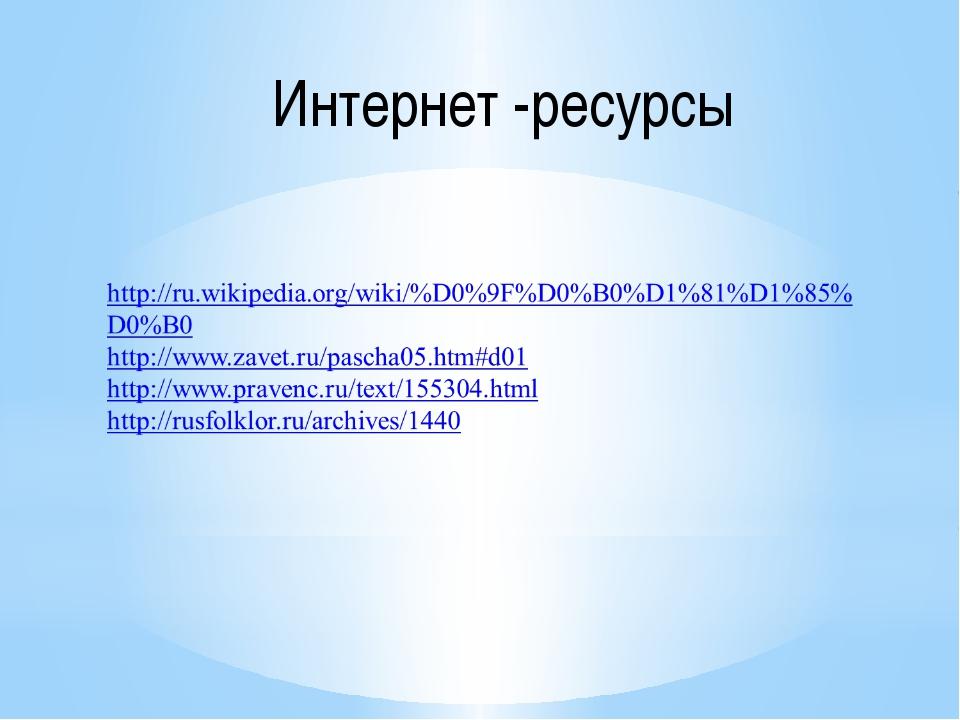 Интернет -ресурсы