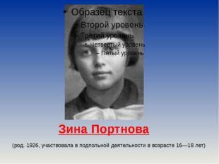 Зина Портнова (род. 1926, участвовала в подпольной деятельности в возрасте 1