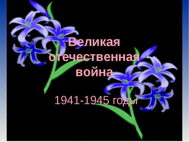 Великая отечественная война 1941-1945 годы