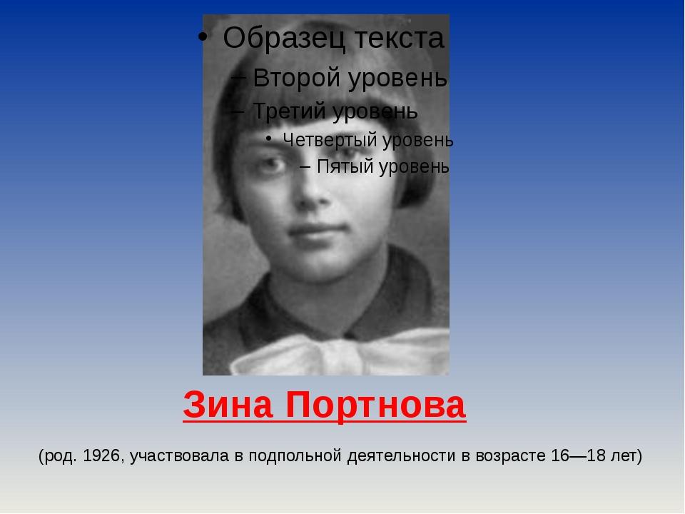 Зина Портнова (род. 1926, участвовала в подпольной деятельности в возрасте 1...