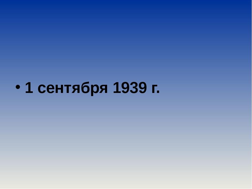 1 сентября 1939 г.