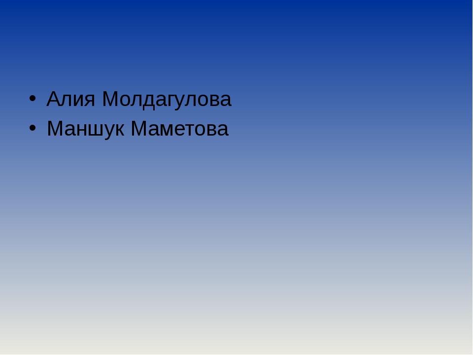Алия Молдагулова Маншук Маметова