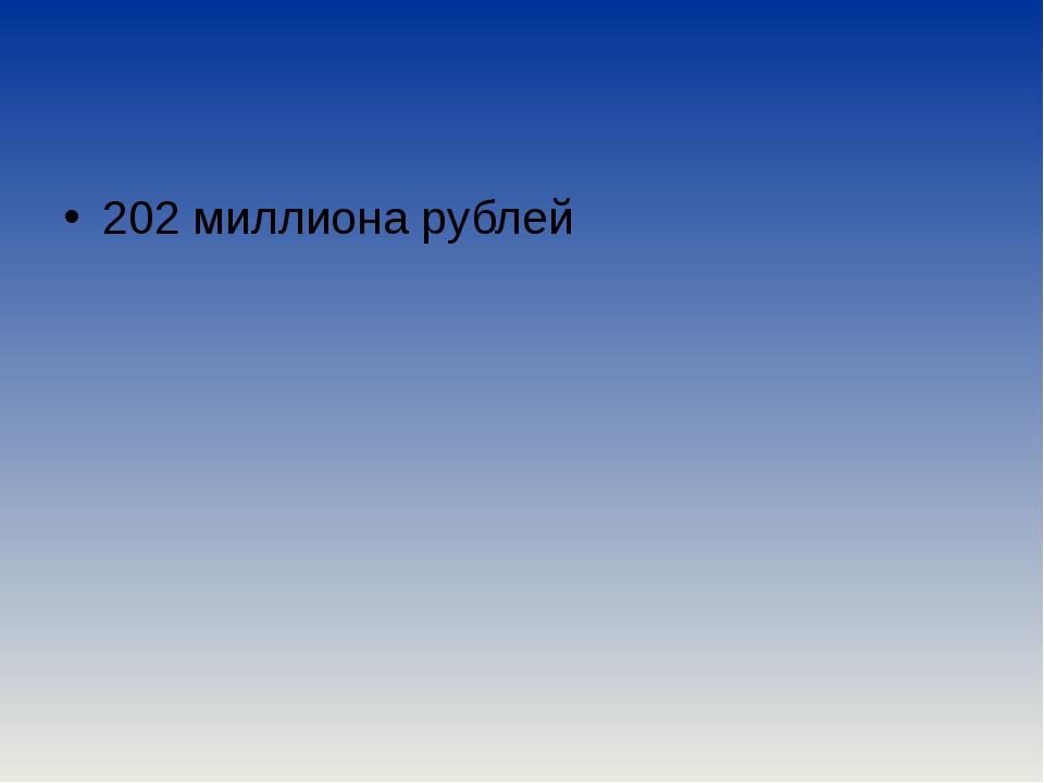 202 миллиона рублей