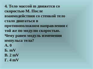 4. Тело массой m движется со скоростью М. После взаимодействия со стенкой тел