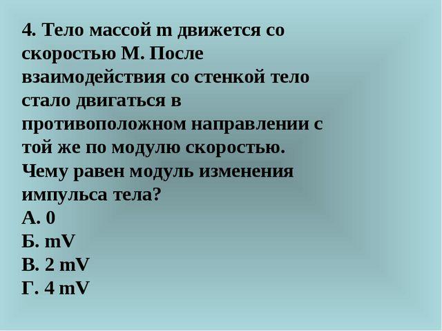 4. Тело массой m движется со скоростью М. После взаимодействия со стенкой тел...