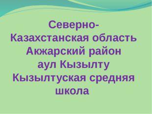 Северно-Казахстанская область Акжарский район аул Кызылту Кызылтуская средня