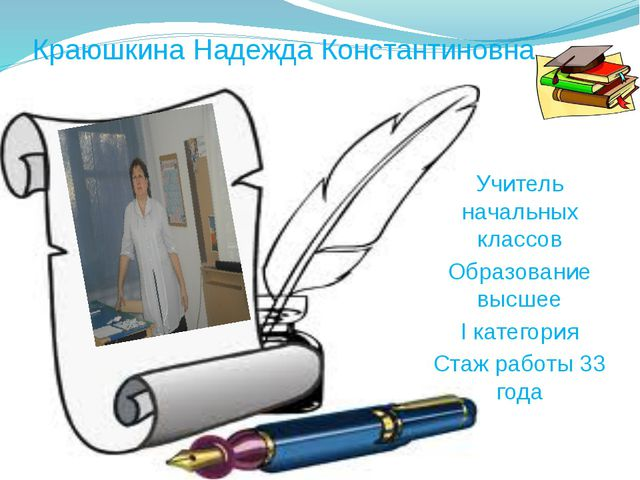Краюшкина Надежда Константиновна Учитель начальных классов Образование высшее...