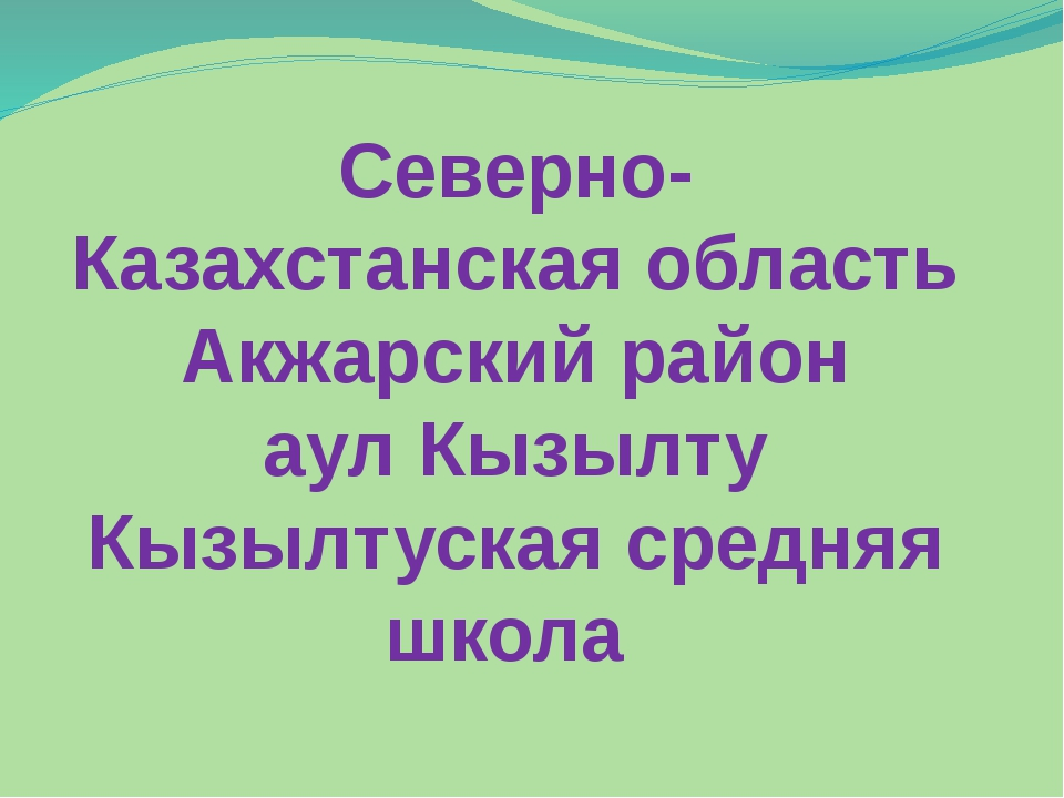 Северно-Казахстанская область Акжарский район аул Кызылту Кызылтуская средня...