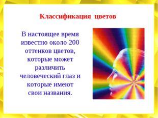 Классификация цветов В настоящее время известно около 200 оттенков цветов, ко