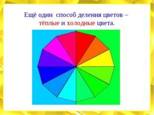 Ещё один способ деления цветов – тёплые и холодные цвета.