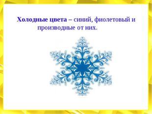 Холодные цвета – синий, фиолетовый и производные от них.