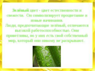 Зелёный цвет - цвет естественности и свежести. Он символизирует процветание и