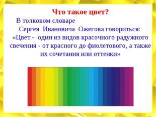 Что такое цвет? В толковом словаре Сергея Ивановича Ожегова говориться: «Цвет