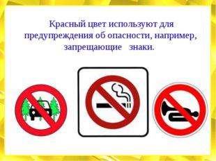 Красный цвет используют для предупреждения об опасности, например, запрещающ