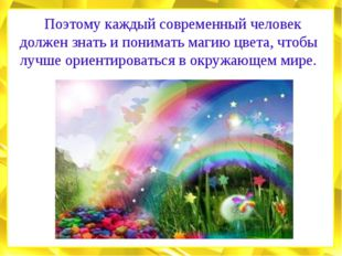 Поэтому каждый современный человек должен знать и понимать магию цвета, чтоб