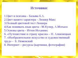 Источники: 1.Цвет и психика - Базыма Б.А. 2.Цвет вашего характера - Люшер Мак
