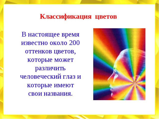 Классификация цветов В настоящее время известно около 200 оттенков цветов, ко...