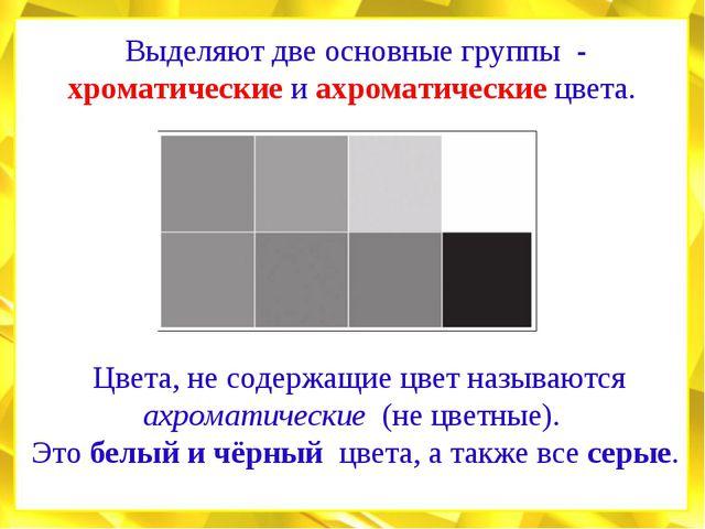 Выделяют две основные группы - хроматические и ахроматические цвета. Цвета, н...