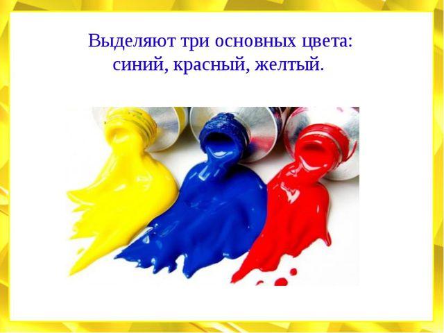 Выделяют три основных цвета: синий, красный, желтый.