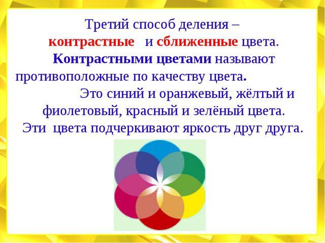 Третий способ деления – контрастные и сближенные цвета. Контрастными цветами...