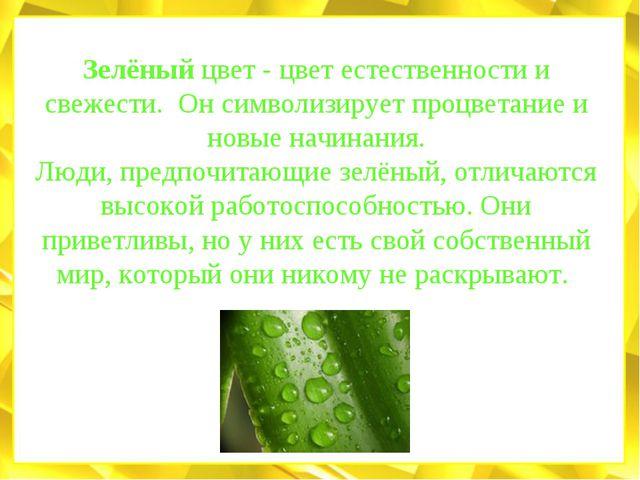 Зелёный цвет - цвет естественности и свежести. Он символизирует процветание и...